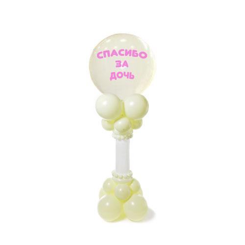 """Колонна с надписью """"Спасибо за дочь"""" из воздушных шаров"""