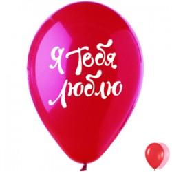 Шар 30 см Я тебя люблю, КрасныйРозовый, Ассорти, пастель