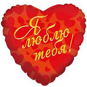 Шар 46 см Сердце Любовь Красное сердце