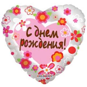 Шар 46 см Сердце С Днем Рождения Цветы