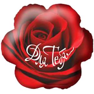 Шар 46 см Фигура Цветок Для тебя