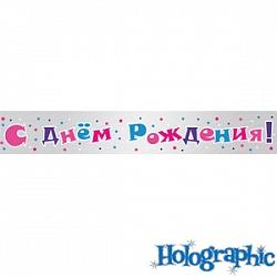 Баннер С ДНЕМ РОЖДЕНИЯ голографический