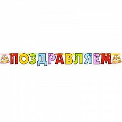 Гирлянда-буквы Поздравляем Торт 210см