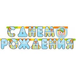 Гирлянда-буквы С ДР Малыш 210см