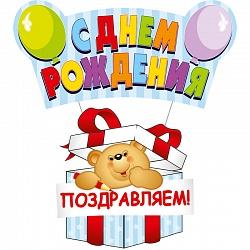 Подвеска С ДР Мишка 41x90см