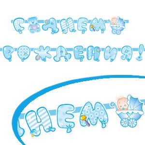 Гирлянда розовая С Днем рождения Малыш голубая
