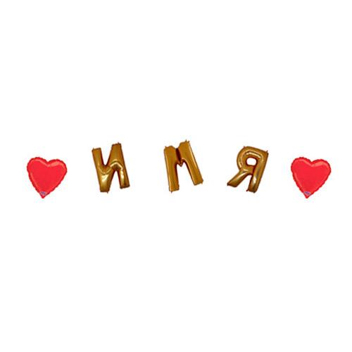 Надпись из шаров Имя из 3 букв и 2 больших сердца с воздухом