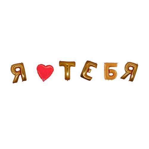 Надпись из шаров Я люблю тебя с большим сердцем с гелием