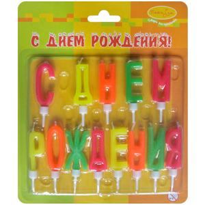 Свечи-буквы для торта неоновые с держателями С Днем Рождения 4см