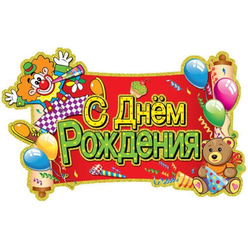 Подвеска С ДР Растяжка с клоуном 45х28 см