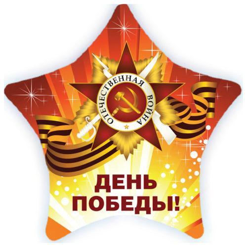 Шар 46 см Звезда День Победы на русском языке