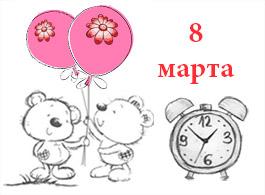 8 Шары на 8 марта