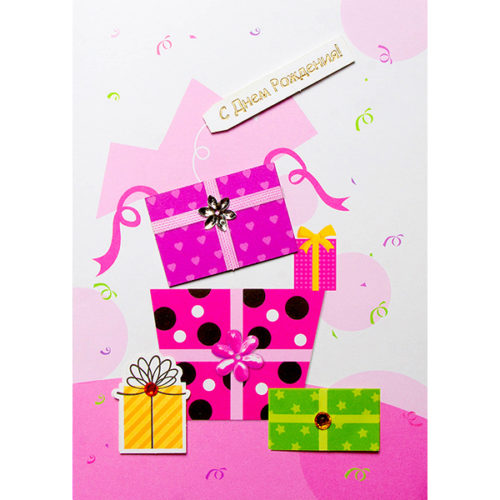 Открытка ручной работы С ДР Подарки розовая
