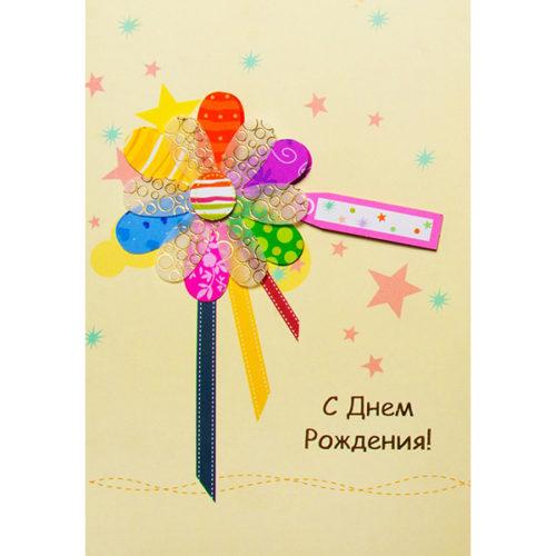 Открытка ручной работы С ДР Цветик семицветик
