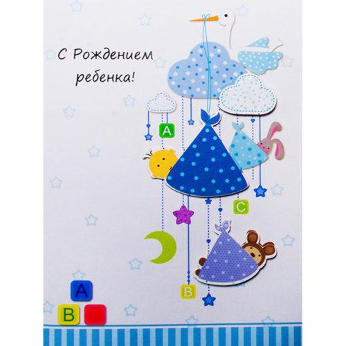 Открытка ручной работы С рождением ребенка голубая