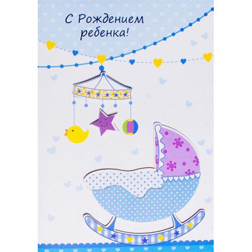 Открытка ручной работы С рождением ребенка колыбель