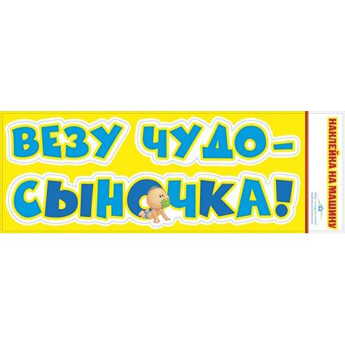 Наклейка Везу лапочку-сыночка
