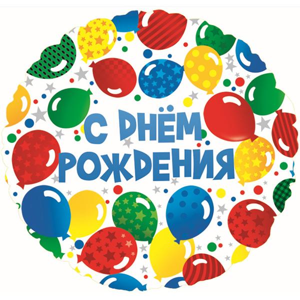 Картинки по запросу шарики день рождения