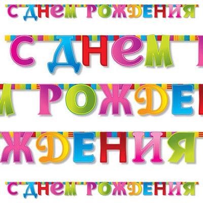 Гирлянда-буквы С ДР Мозаика 210 см