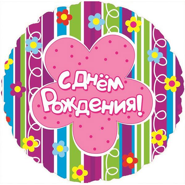 Картинки анимашки с днем рождения воздушные шары, надписи 15 clipartis jimdo-page!. Скачать бесплатно фото, картинки, обои, рисунки, иконки,