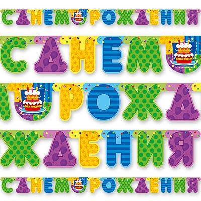 Гирлянда - буквы С Днем Рождения Торт Birthday