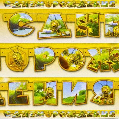 Гирлянда-буквы с ДР Пчелка Майя 220 см