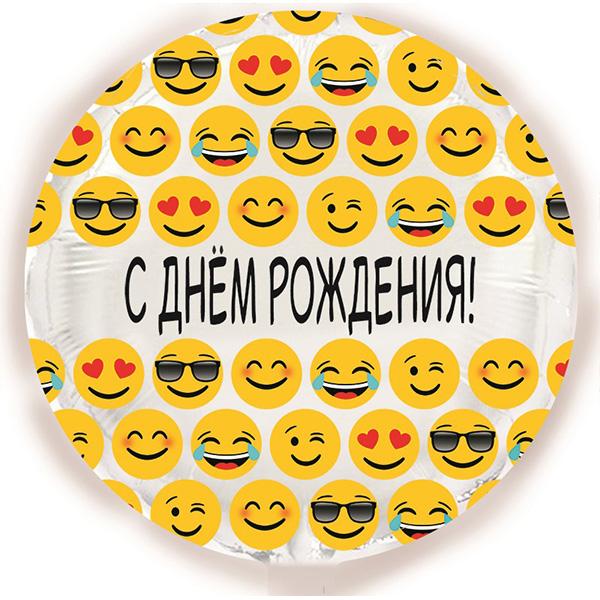 Шар 46 см Круг С Днем рождения эмоции на русском языке Белый
