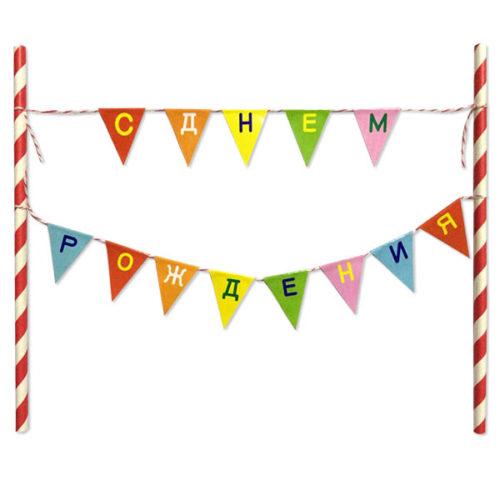Украшение для стола торта Флажки С днем рождения 1 штука