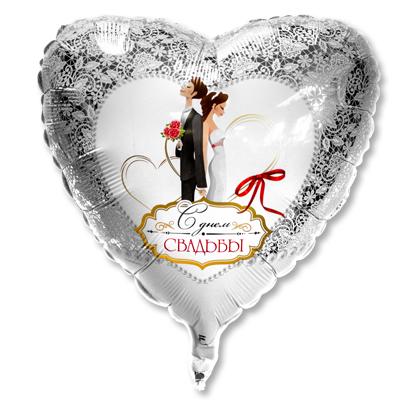 Шар 46 см Сердце С днем свадьбы