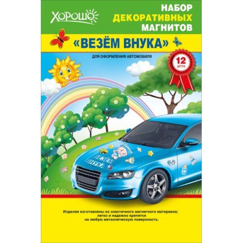 Магниты на машину Везём Внука