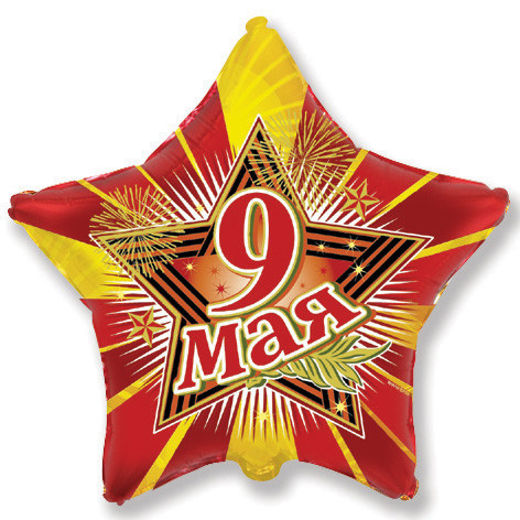 Шар 46 см Звезда 9 мая