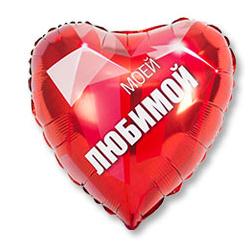 Шар 45 см Сердце МОЕЙ ЛЮБИМОЙ