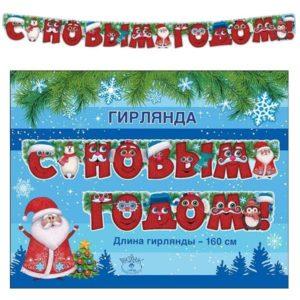 Праздничная гирлянда С Новым Годом Веселые буквы 160см