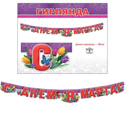 Праздничная гирлянда 8 Марта Тюльпаны 180 см