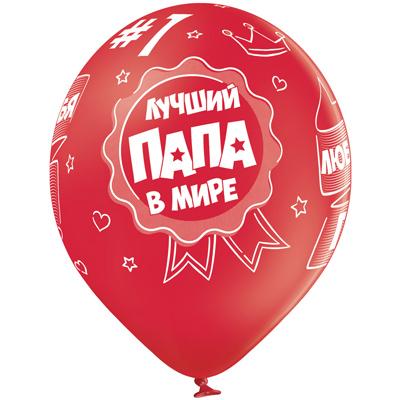 Шар 30 см Лучший Папа Ассорти Пастель