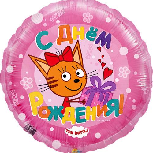 Шар 46 см Круг Три кота Розовый