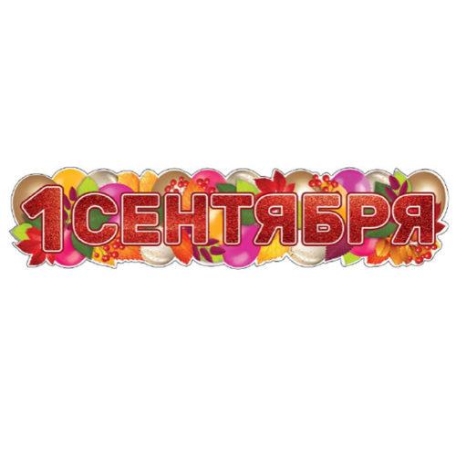 Гирлянда 1 Сентября Красная 100 х 23 см