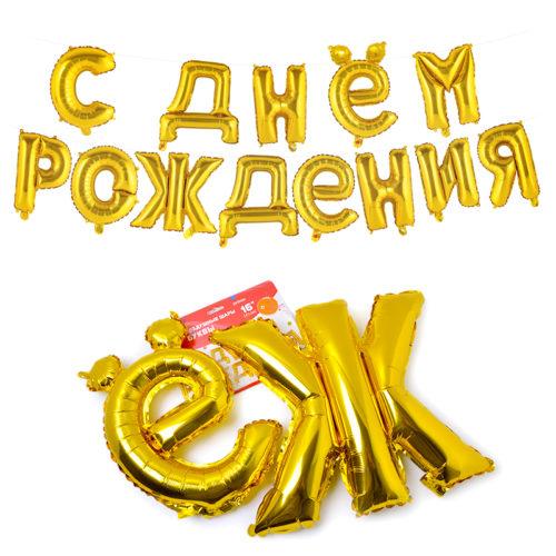 Набор шаров-букв 41 см Надпись С ДНЕМ РОЖДЕНИЯ Золото