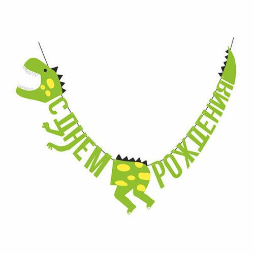 Праздничная гирлянда С Днем Рождения Динозавр 160 см