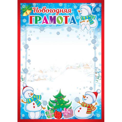 Диплом Новогодняя Снеговики 19,4 х 20,6 см 1 штука