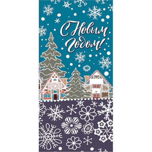 Конверты для денег С Новым Годом домики