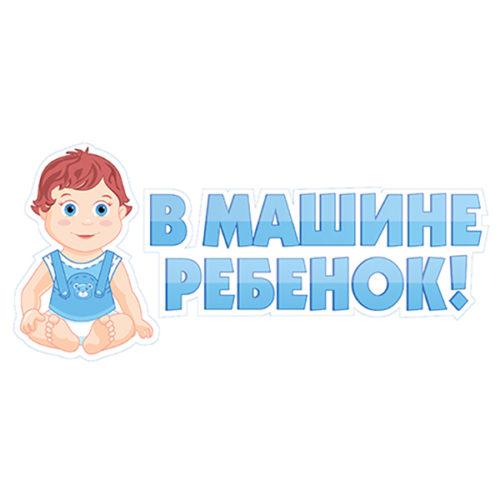 Наклейка В машине Ребенок Мальчик) 11 х 44 см