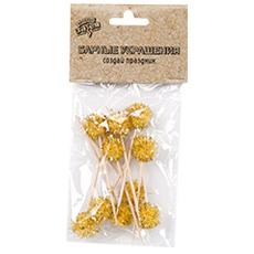 Пика для канапе Помпон золотой 8 см 20 штук