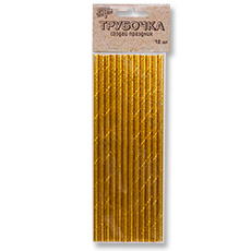 Трубочка для коктейля фольгированная золотая 12 шт