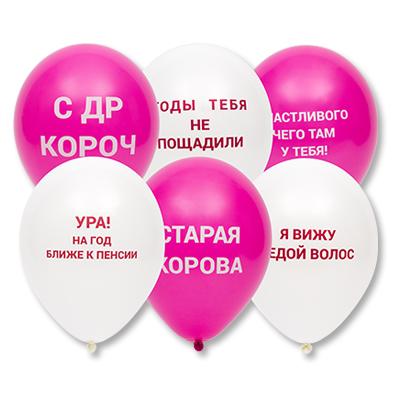 Шар 25 см Оскорбления розовые Фуксия Белый Пастель