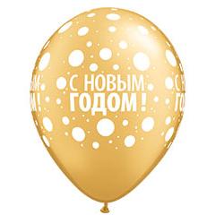 Шар 30 см С НОВЫМ ГОДОМ горошек Золото Перламутр