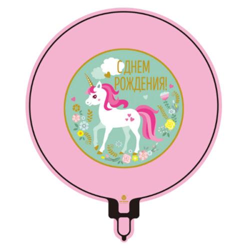 Шар 46 см Круг С Днем Рождения Единорог Розовый