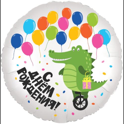 Шар 46 см Круг С Днем Рождения Крокодил и воздушные шарики Белый