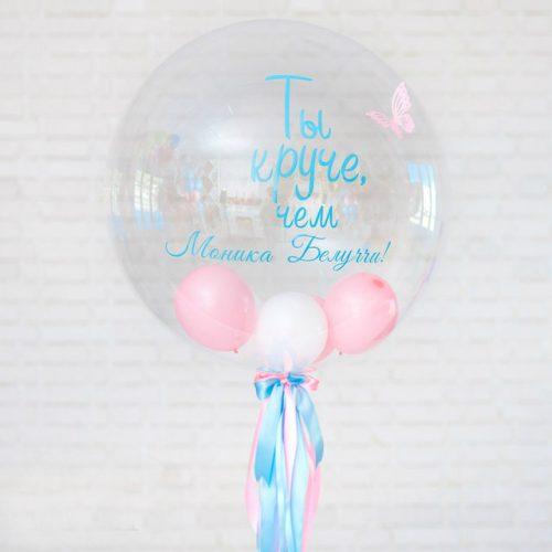 Шар 46 см Сфера 3D Deco Bubble с индивидуальной надписью и шариками