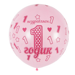 Шар 80 см 1 ДР Девочка розовый